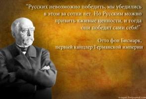 ложные ценности для русских бисмарк