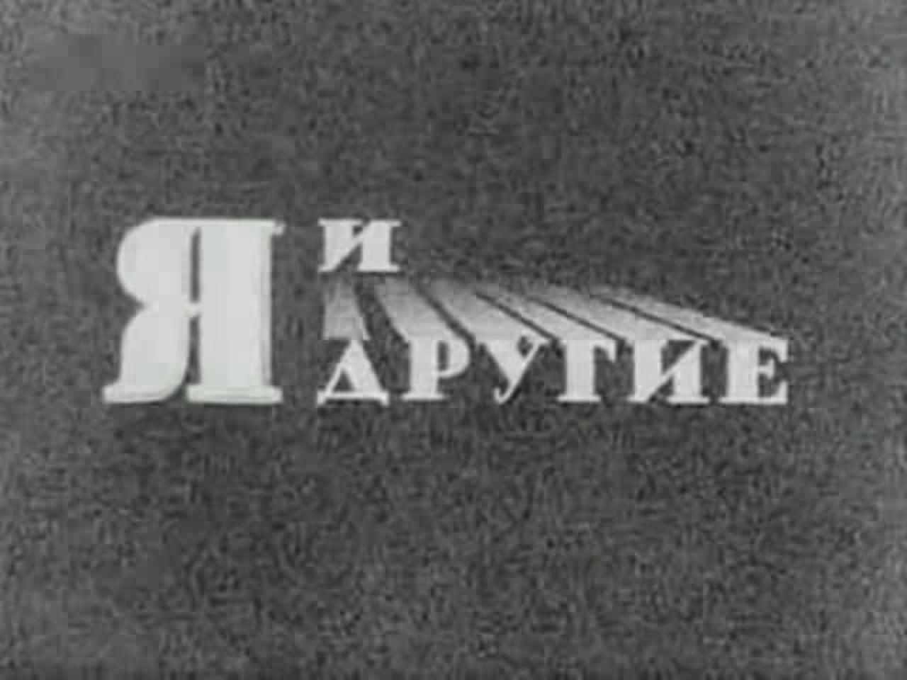 я и другие. психологические эксперименты в СССР