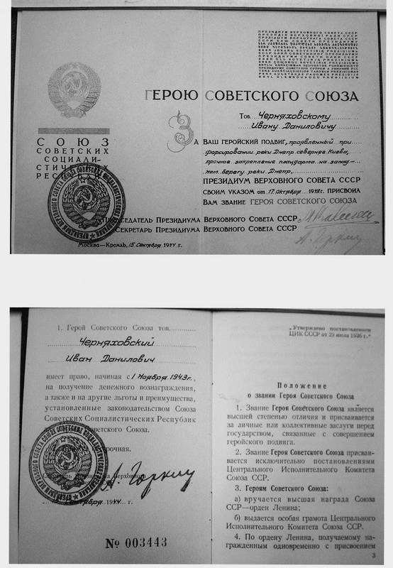 17 октября 1943 г. за высокие организаторские способности при форсировании Днепра и проявленный личный героизм И. Д. Черняховскому было присвоено звание Героя Советского Союза1