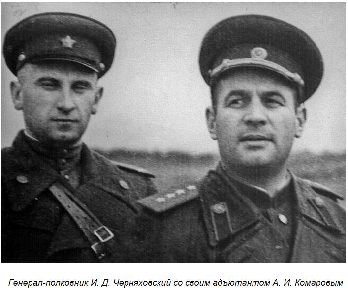 Черняховский и адъютант
