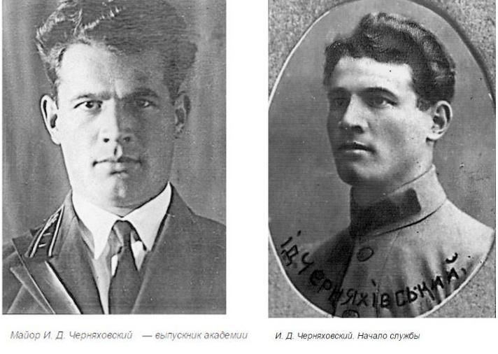 Черняховский молод две фотографии
