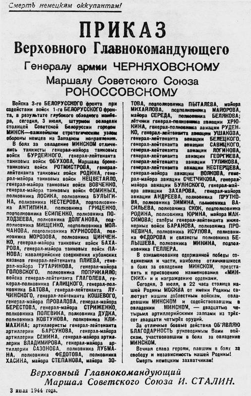 Черняховский приказ Сталина