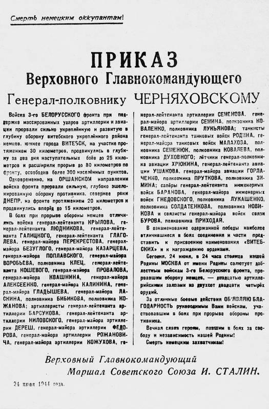 Черняховский приказ Сталина1