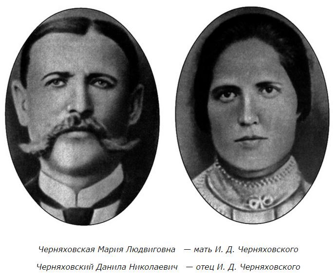 Черняховский - родители