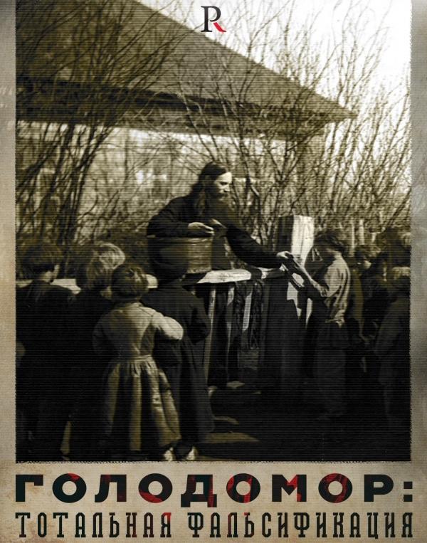 Голодомор на украине тотальная фальсификация
