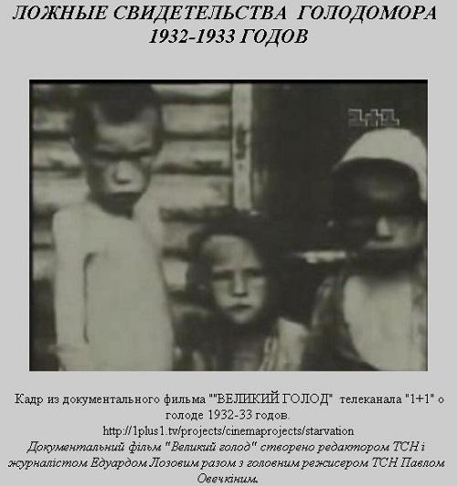 Голодомор тотальная фальсификация10