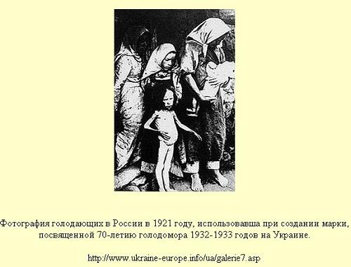 Голодомор тотальная фальсификация13