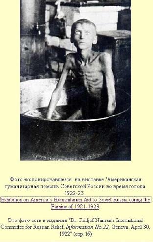Голодомор тотальная фальсификация18