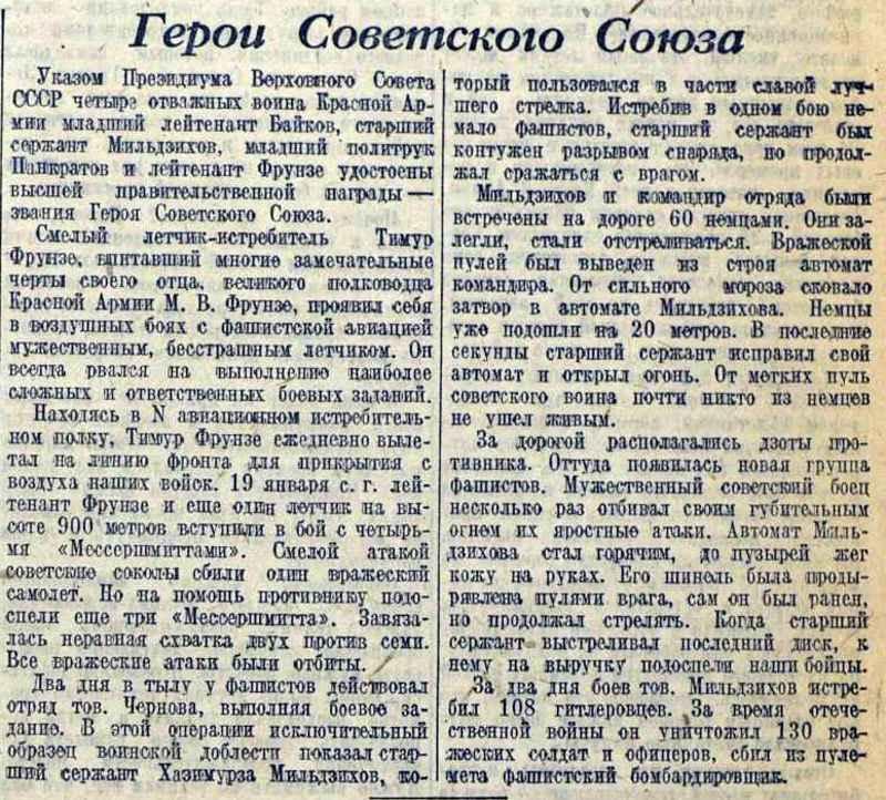 Хаджимурза Мильдзихов газета