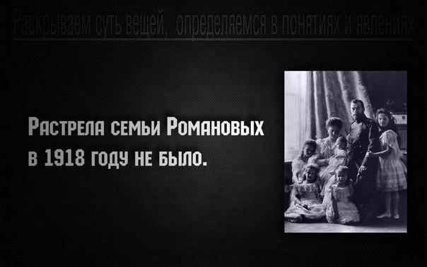 дело романовых1