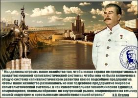 Сталинские предприниматели