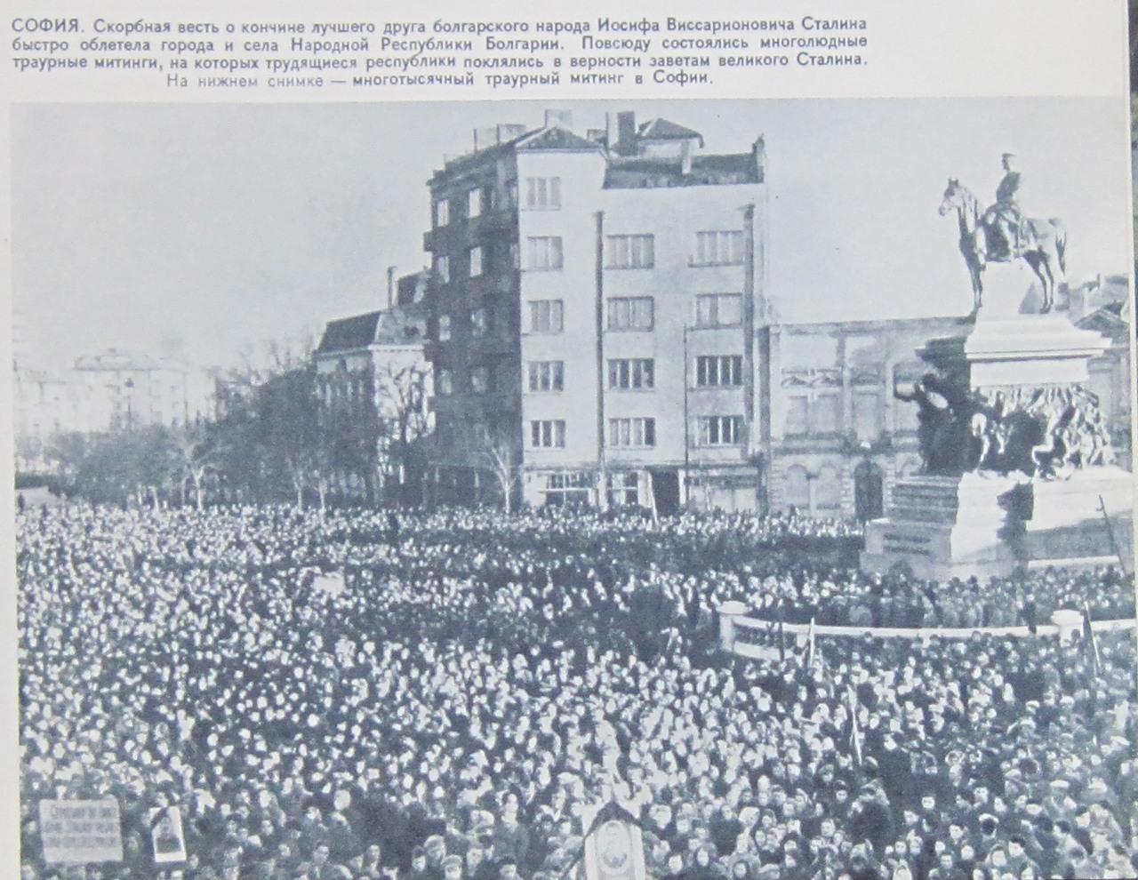 сталин умер народное горе софия