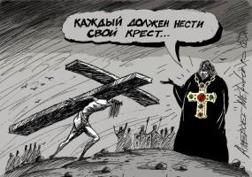 у каждого свой крест рпц гундяев народ