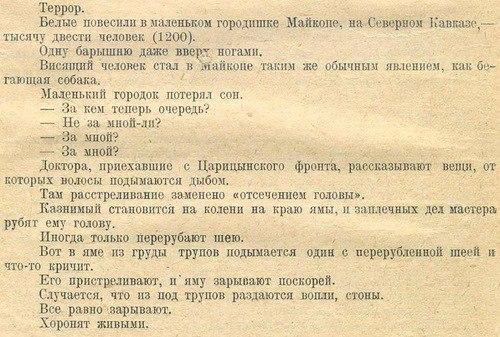 Белый террор в Майкопе осенью 1918 года. Майкопская резня2