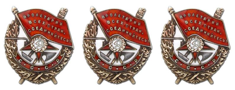 Орден боевого Красного знамени (2)