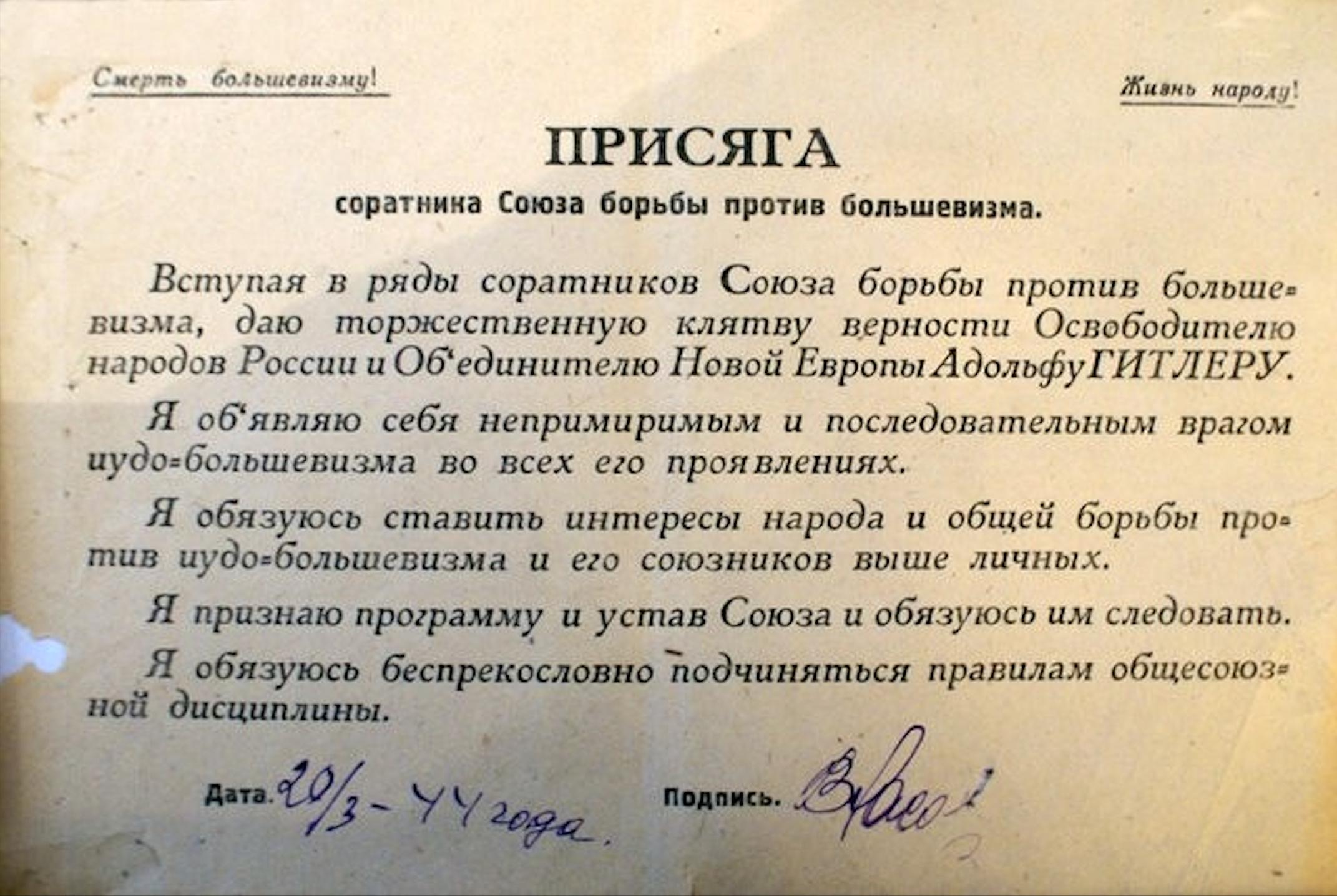 Присяга на верность Гитлеру в борьбе против большевизма