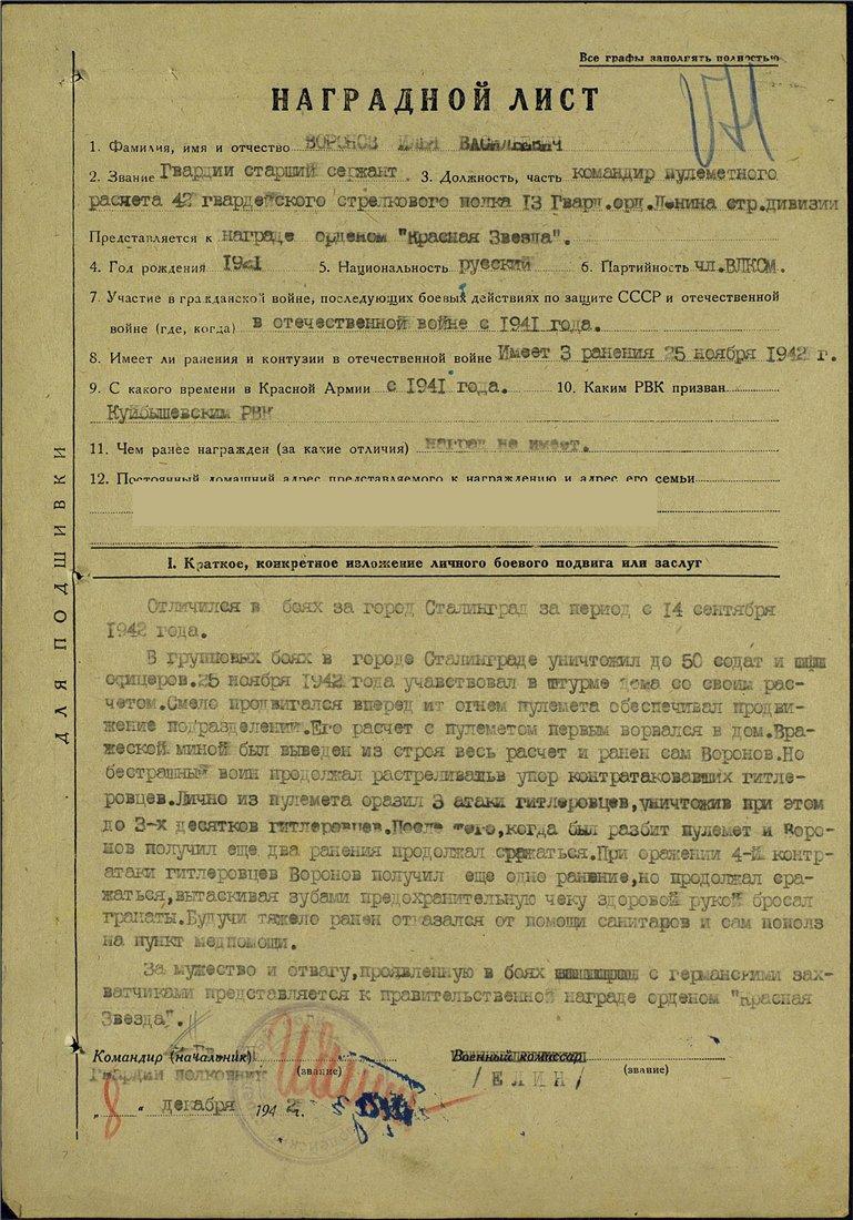 Сержант Воронов из дома Павлова2