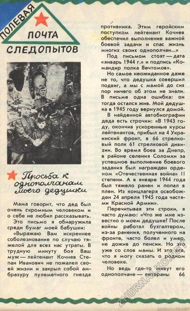Степан Иванович Кочнев газета