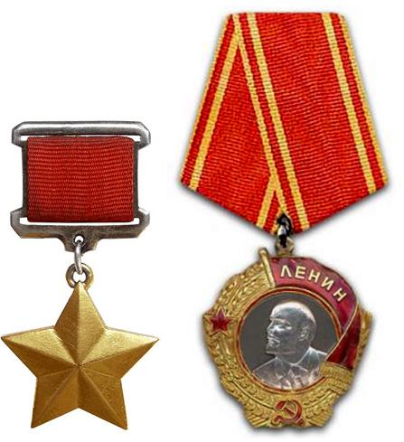 ЗВЕЗДА ГЕРОЯ СССР И ОРДЕН ЛЕНИНА