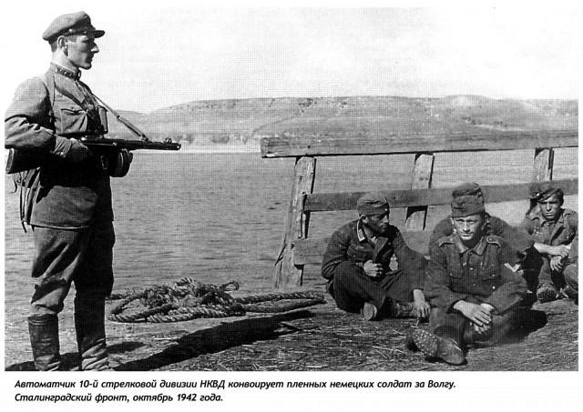 чекисты в сталинграде