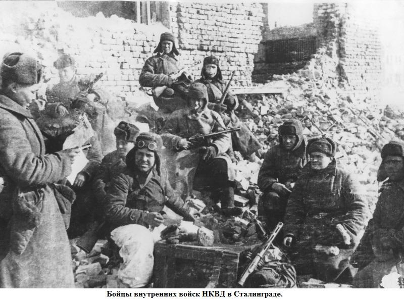 чекисты в сталинграде1
