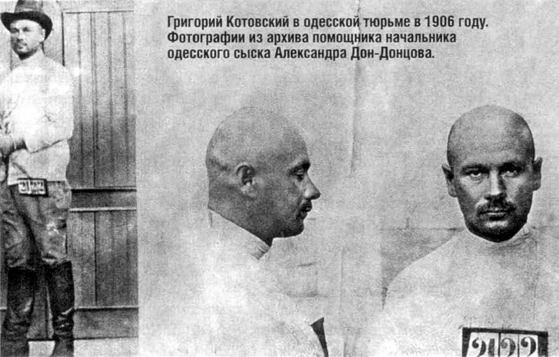 котовский тюрьма1