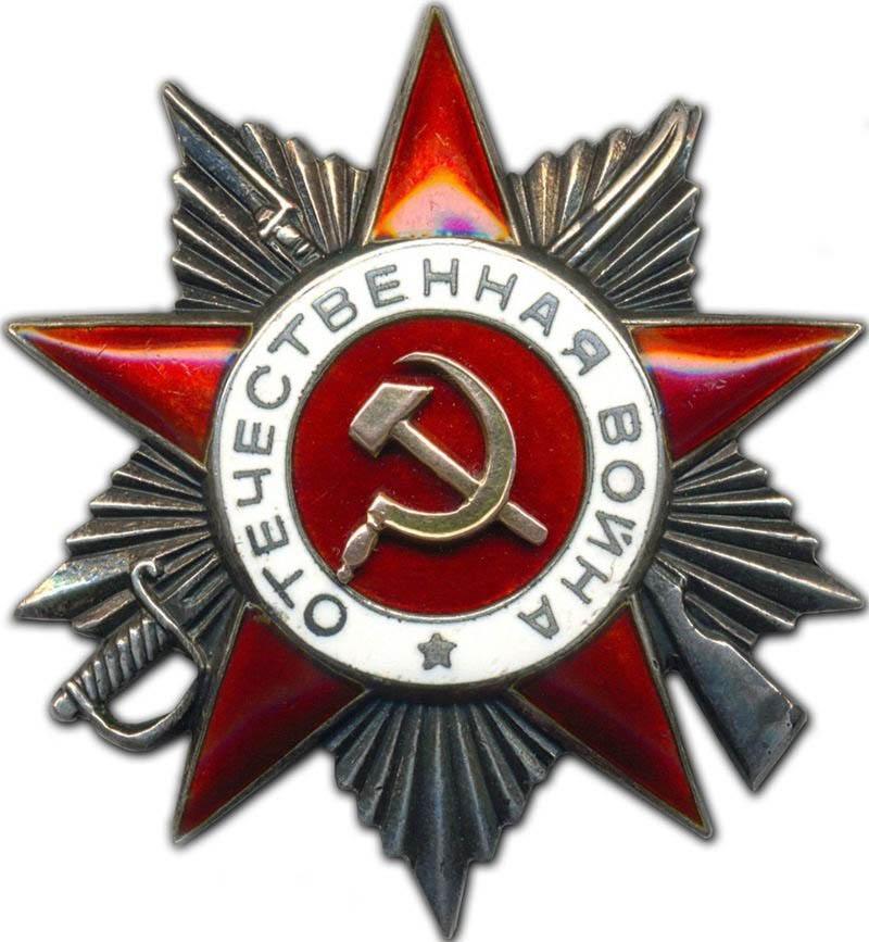 орден отечественной войны 2 степень