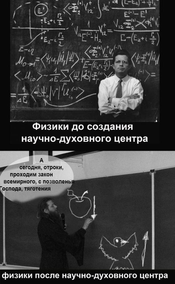 рпц и образование физика и попы