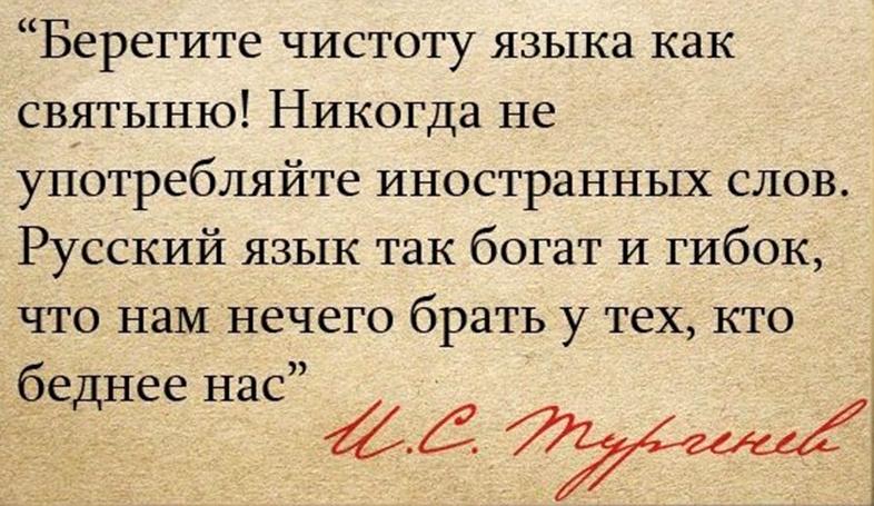 русский язык Тургенев (2)