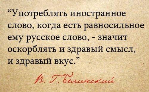 русский язык белинский1