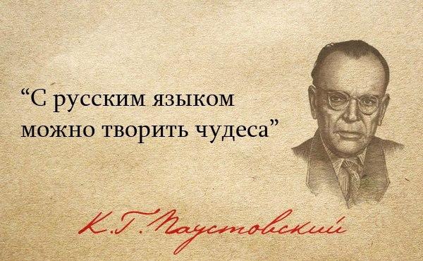 русский язык паустовский