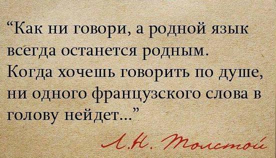 русский язык толстой1