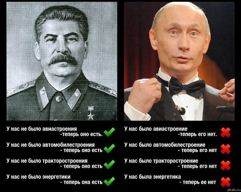 сделано в ссср и рф3 Сталин и путин