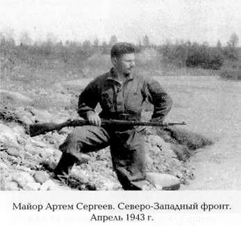 Дети Сталина артем сергеев