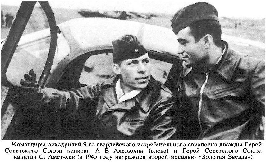 Дважды Герой Советского Союза Амет Хан Султан4