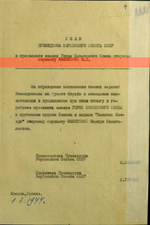 Маншук Герой Советского Союза.bmp