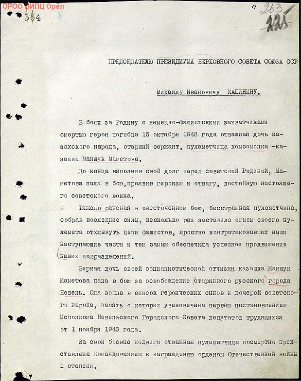 Маншук представление на звание Героя СССР-1