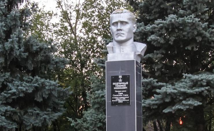 Подгорный памятник бюст