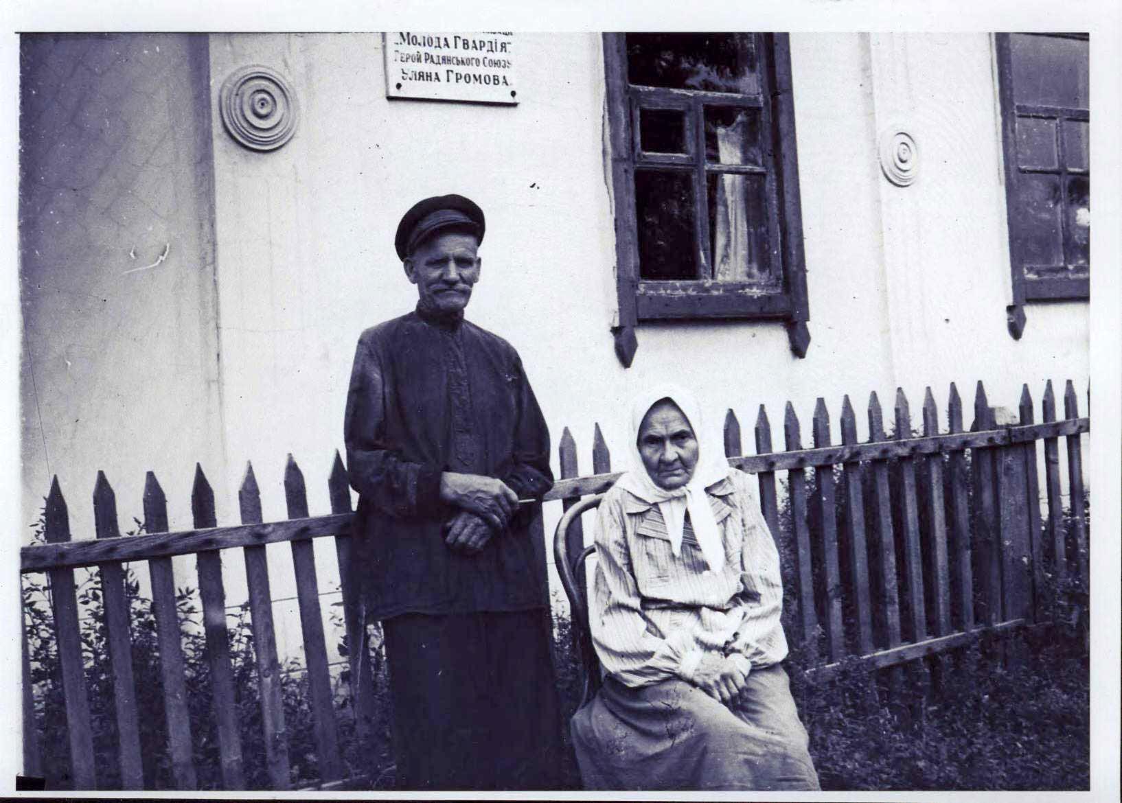 Родители Ульяны Громовой - Матвей Максимович и Матрена Савельевна