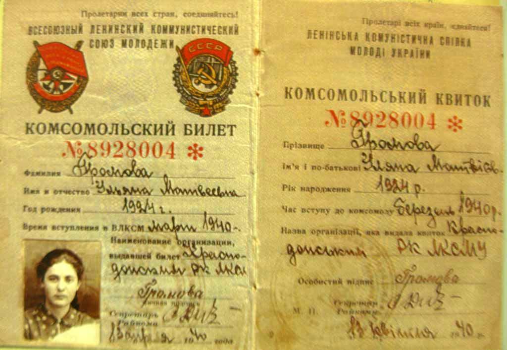 Ульяна Громова комсомольский билет1