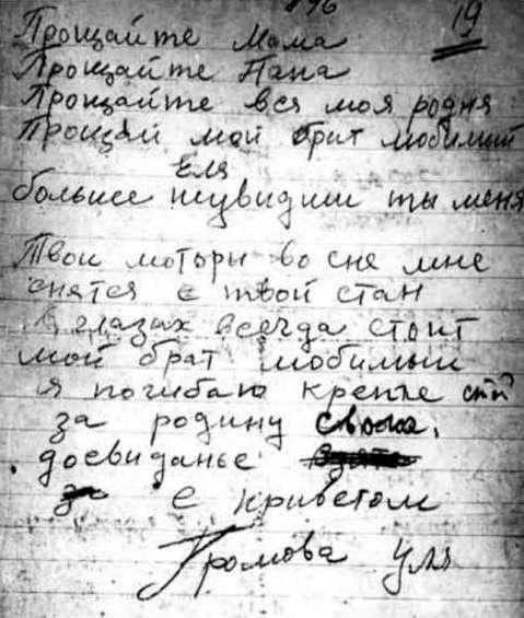 Ульяна Громова предсмертная записка