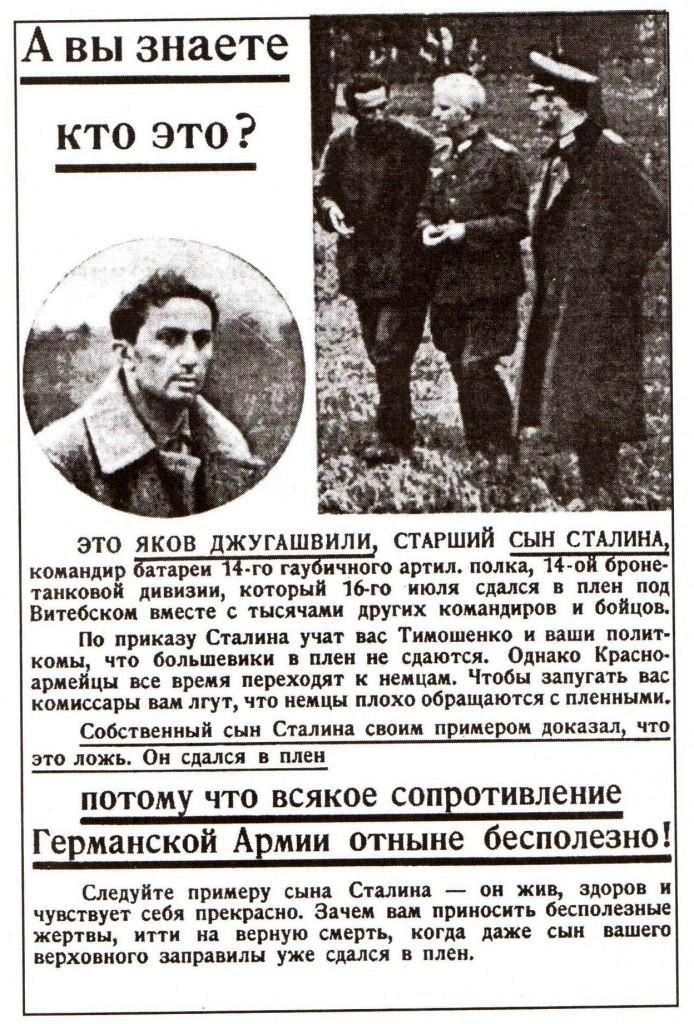 дети Сталина листовка