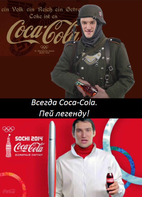 кока-кола гитлер7