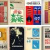 Старые советские учебники (скачать)!