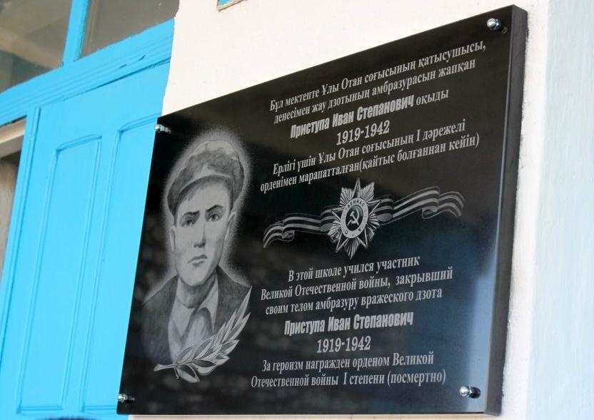 Иван Приступа памятная доска