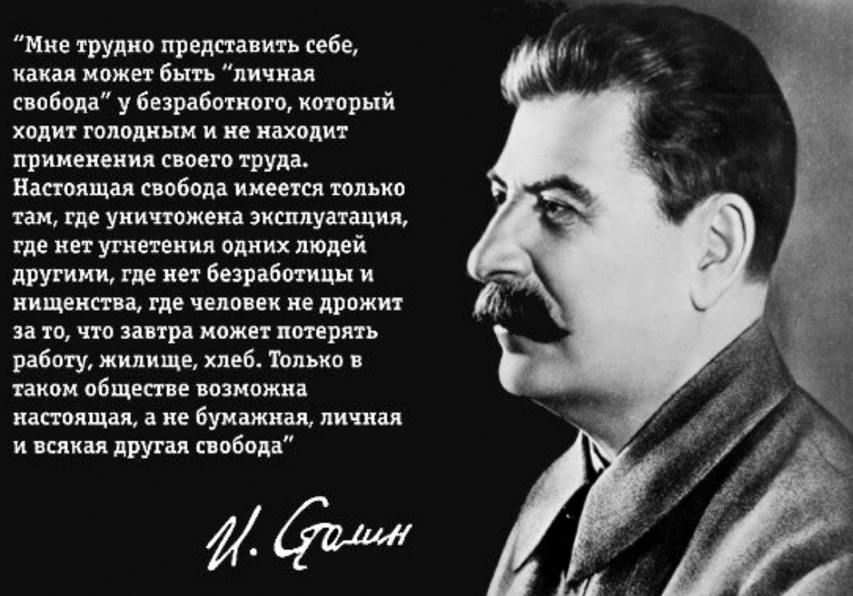 stalin-o-bezrabotitse-i-lichnoi-svobode