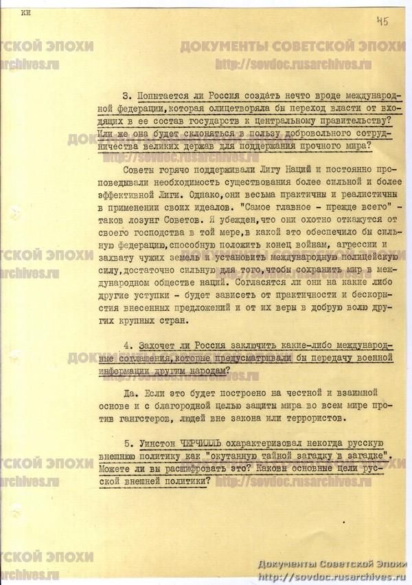 Жизнь со Сталиным на обложке. Советский номер журнала LIFE-100