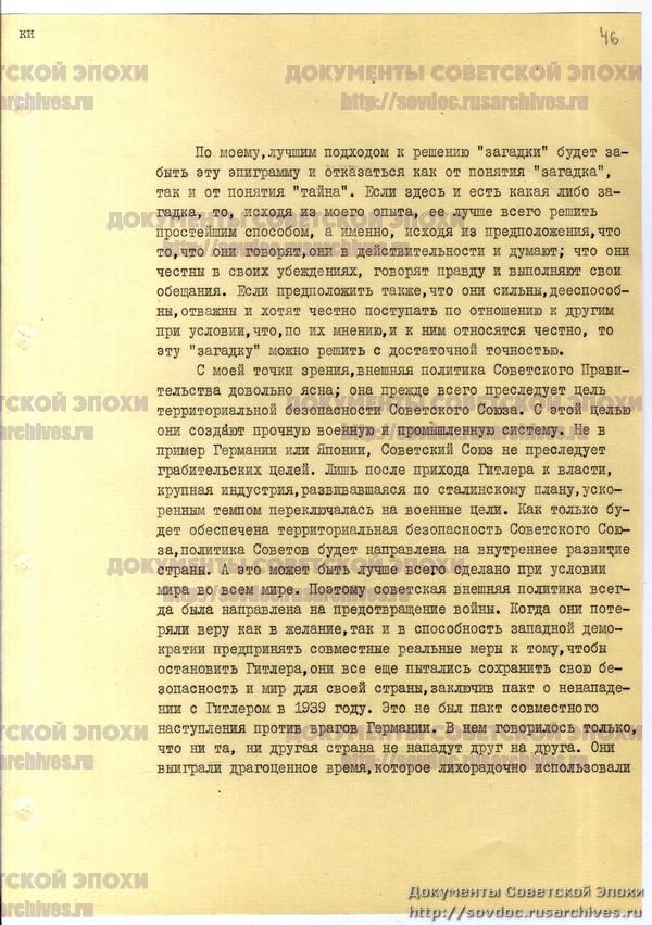 Жизнь со Сталиным на обложке. Советский номер журнала LIFE-101
