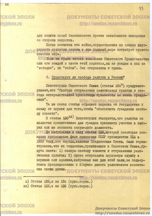Жизнь со Сталиным на обложке. Советский номер журнала LIFE-102