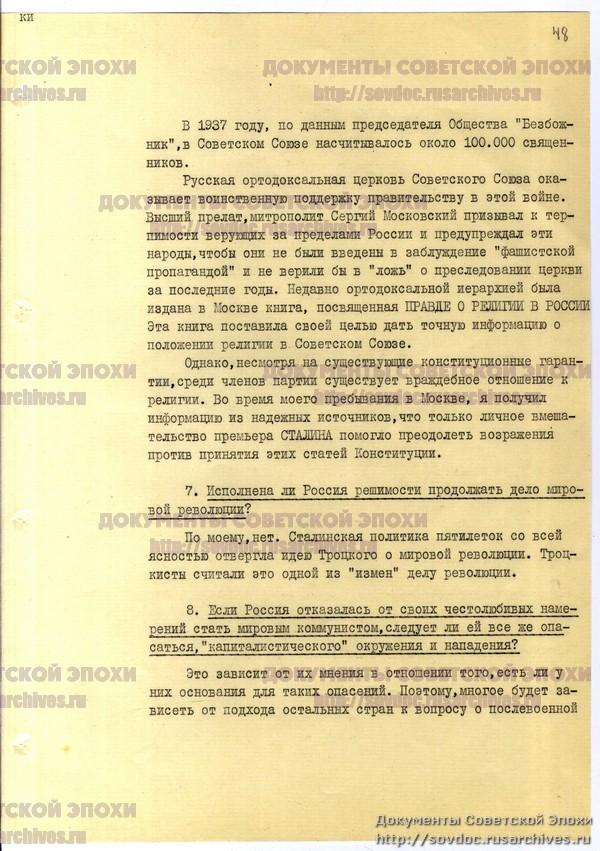 Жизнь со Сталиным на обложке. Советский номер журнала LIFE-103